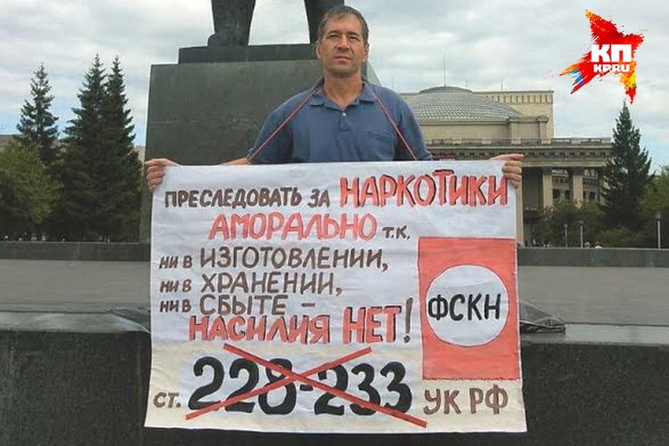 Дмитрий Бояркин во время одиночного пикета. За легализацию наркотиков.