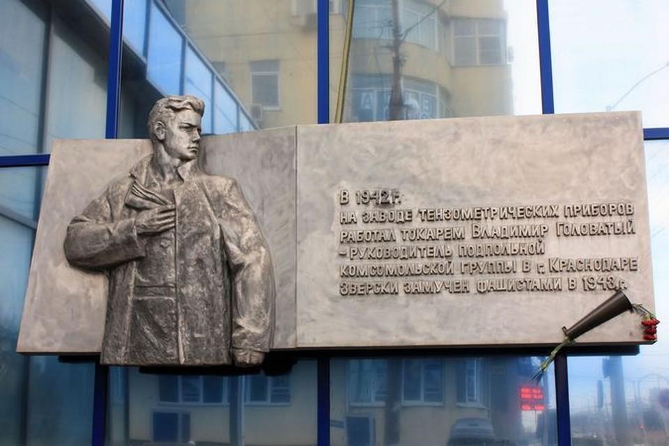 """Мемориальная доска на здании, недалеко от завода """"Краснолит"""", где Володя Головатый работал токарем"""