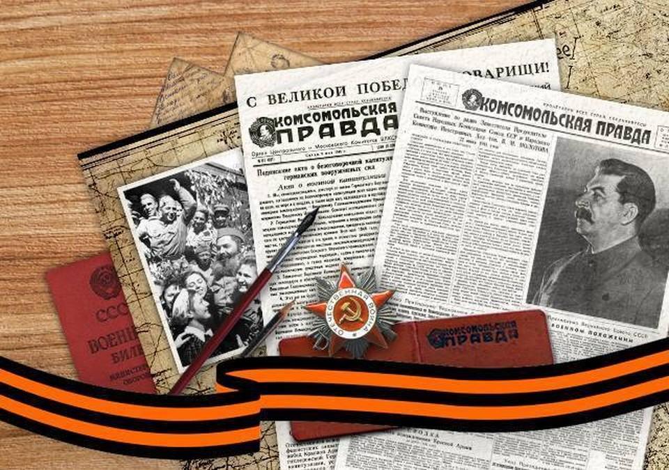 Поклонимся тем, кто до нас делал легендарную «Комсомолку»