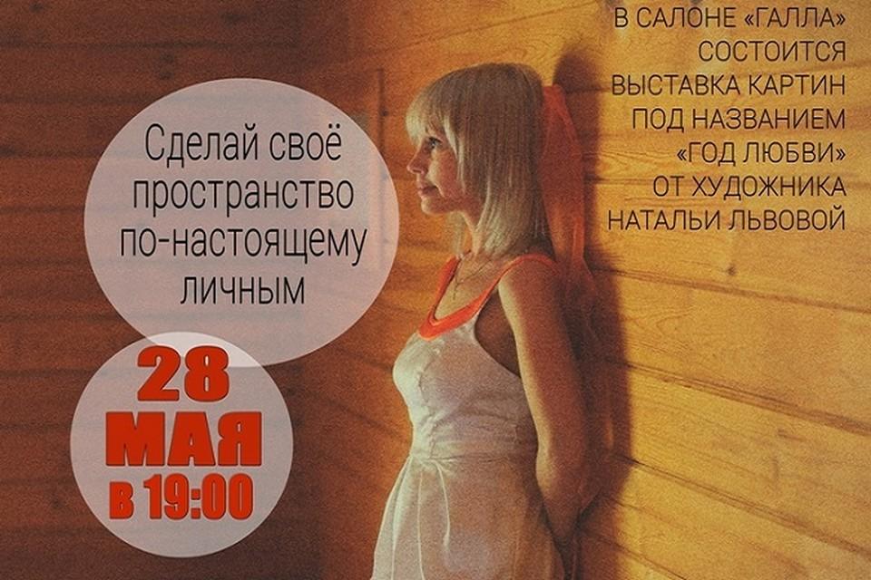"""В Тюмень привезут коллекцию картин """"Год любви"""""""