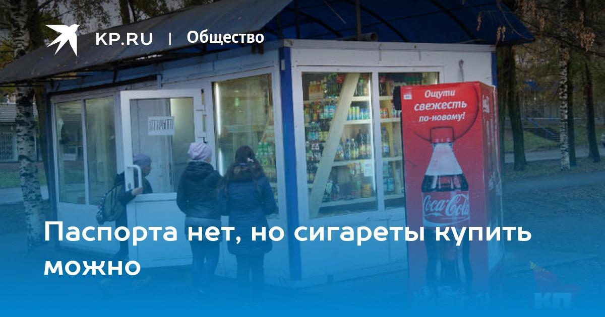 Где купить сигареты в кирове без паспорта сигареты в беларуси заказать