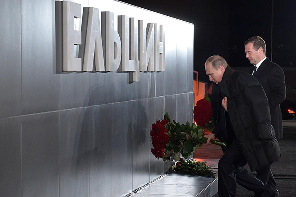 Картинки по запросу Ельцин центр и Путин