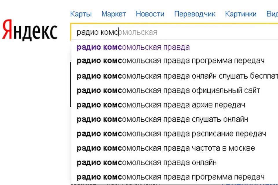 """Радио """"Комсомольская правда"""" """"Яндекс"""" находит всегда!"""