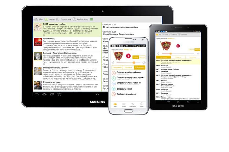 Приложение РАДИО «Комсомольская правда» для Android
