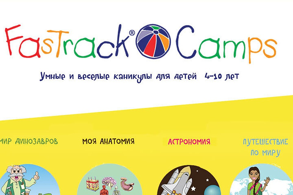 FasTrackCamps