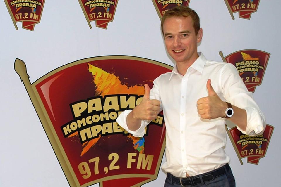 Бизнес-тренер, предприниматель Владимир Якуба в гостях у Радио «Комсомольская правда»