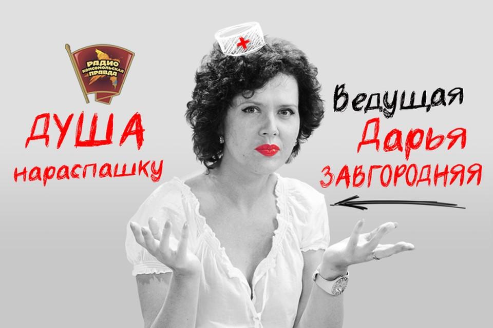 Дарья Завгородняя разберется, как переживает крушение семьи сильная половина