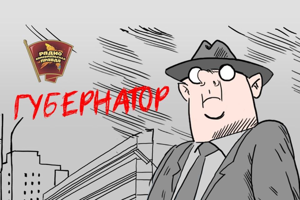 Обсуждаем, как живется в столице Сибири, в эфире программы «Губернатор» на Радио «Комсомольская правда»