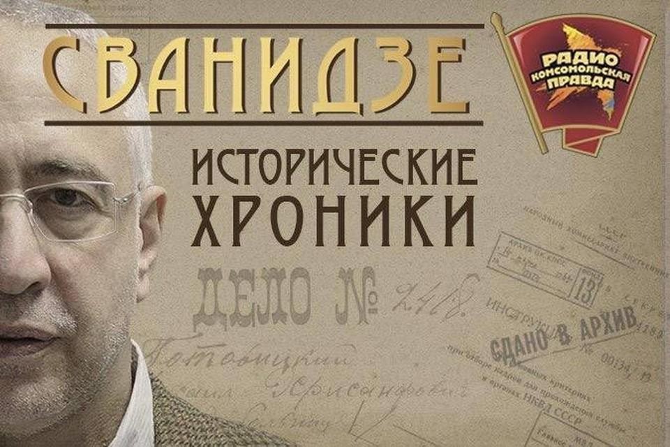 Авторский проект историка Николая Сванидзе на Радио «Комсомольская правда»