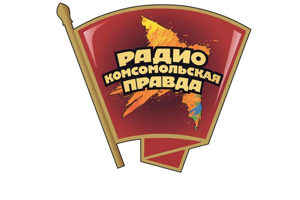 Эфир программы «Россия промышленная» на Радио «Комсомольская правда»