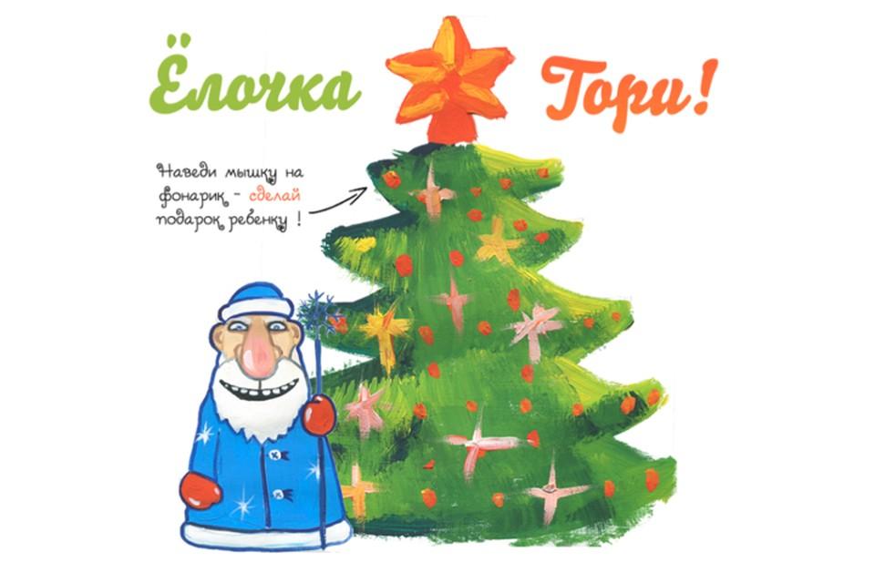 Дед Мороз 2017 предлагает не забывать о благотворительности