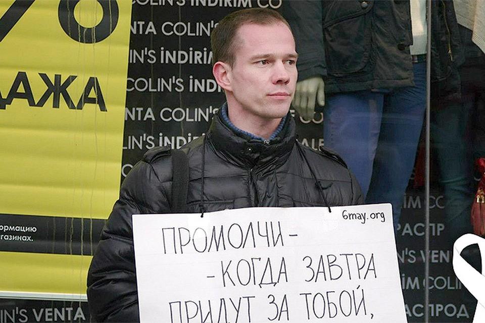 Ильдар Дадин во время пикета в 2013 году.