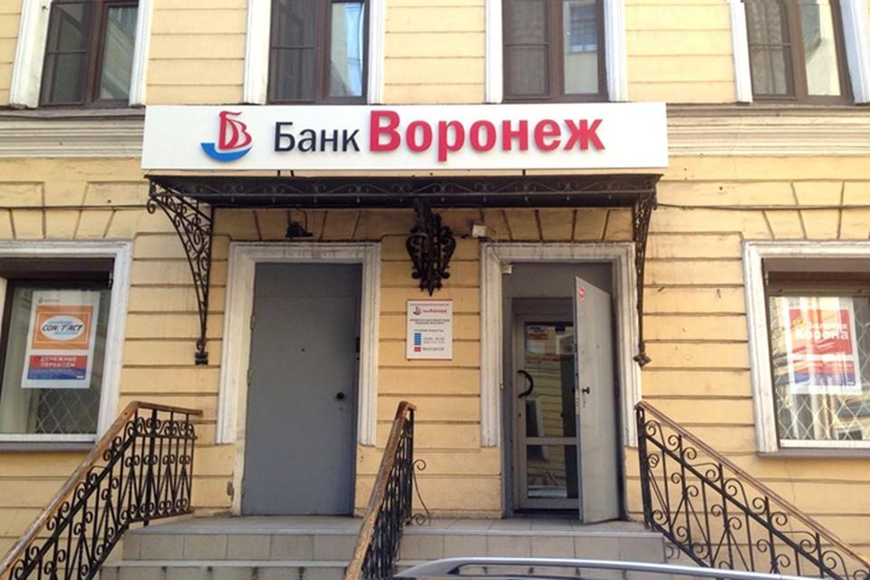 Банк Воронеж. Фото: Михаил ЧЕБОТАРЕВ