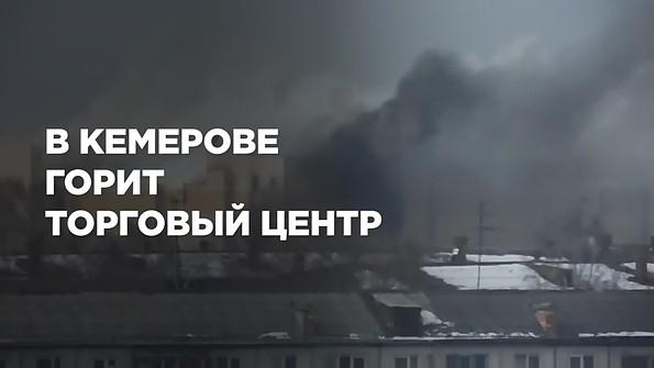 1994814b07df Появилось видео, как люди прыгают из окна горящего торгового центра «Зимняя  вишня» в Кемерове