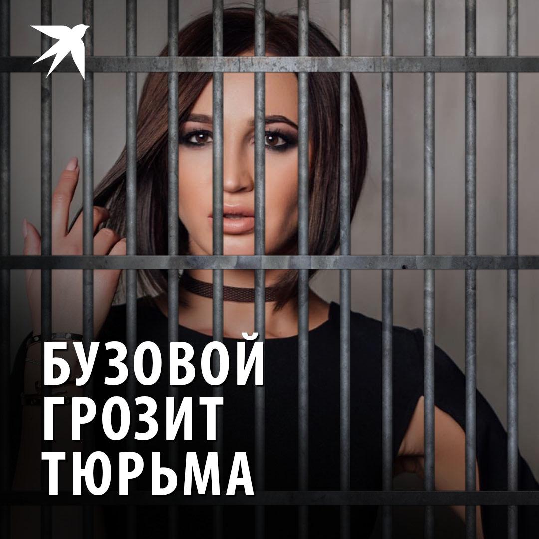 Криминальный скандал: Ольге Бузовой грозит 6 лет колонии замошенничество на12 миллионов рублей