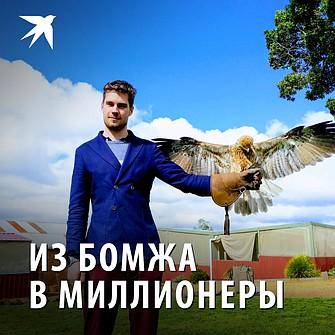 Самый модный БОМЖ в МИРЕ — Look At Me | 335x335