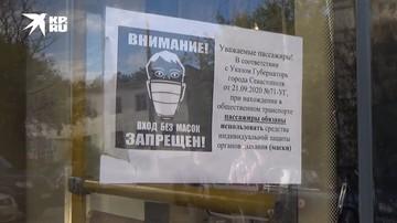 В Севастополе на две недели запретили культурно-массовые мероприятия
