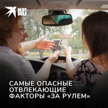 Управление автомобилем и разговор по смартфону несовместимы. Даже при наличии гарнитуры hands-free