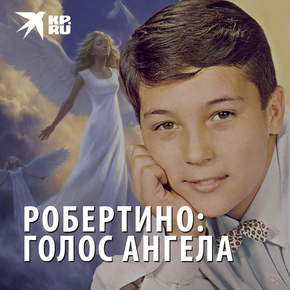 Робертино: голос ангела