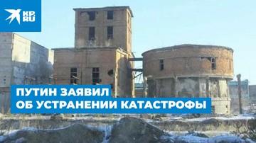 Путин заявил об устранении катастрофы в Усолье-Сибирском
