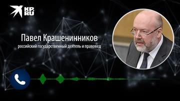 Павел Крашенинников: «В Башкирии появилась первая в России QR-Конституция»