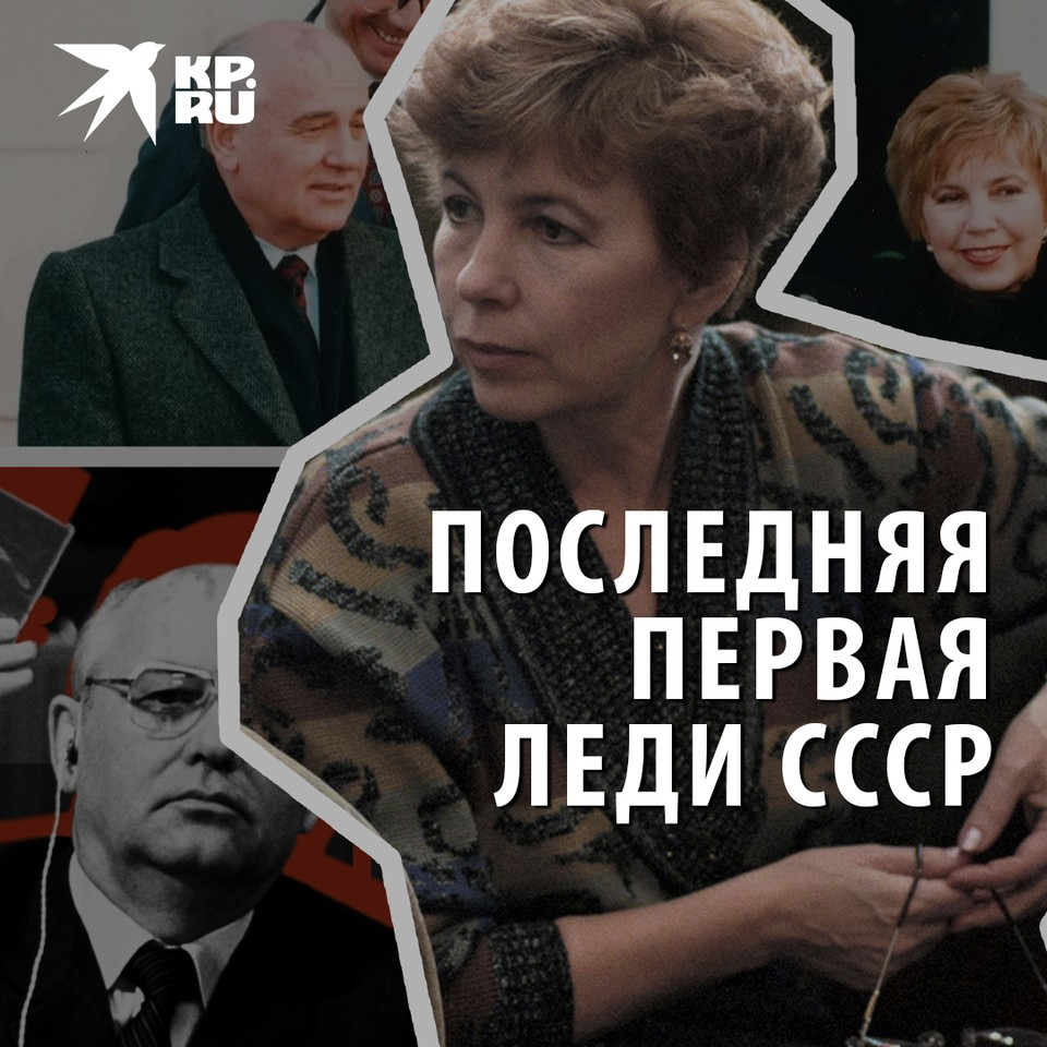 Последняя первая леди СССР