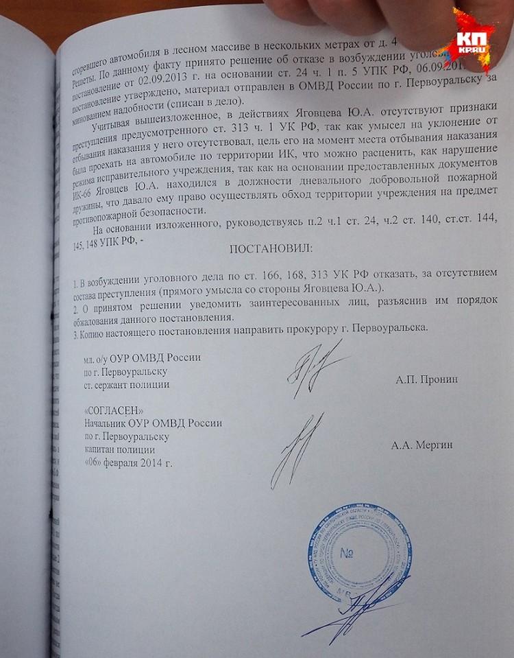 За пьяный побег из колонии на Яговцева даже не возбудили уголовное дело