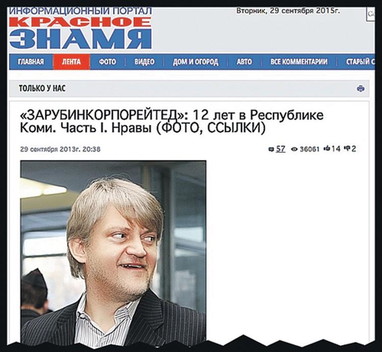 Еще пять лет назад местные журналисты писали о теневом правителе Коми Александре Зарубине.