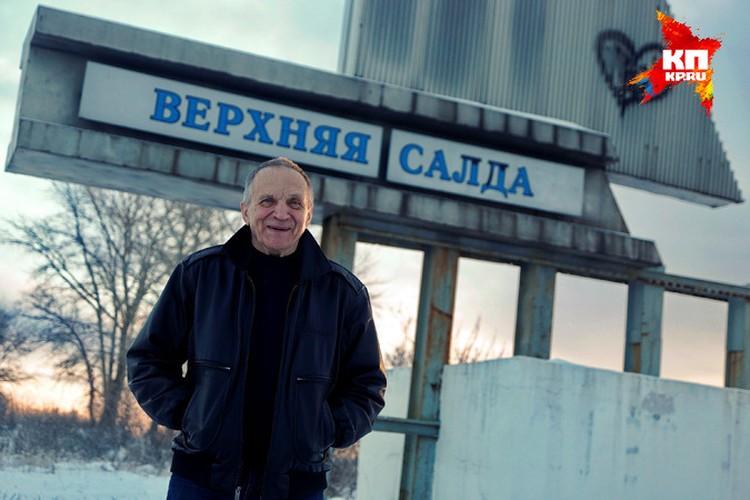 Большую часть жизни Тетюхин прожил в Верхней Салде