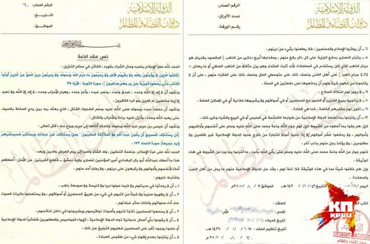 Исламисты называют этот документ — макрома. В переводе — снисхождение. Фото из архива отца Зохри Хазааля
