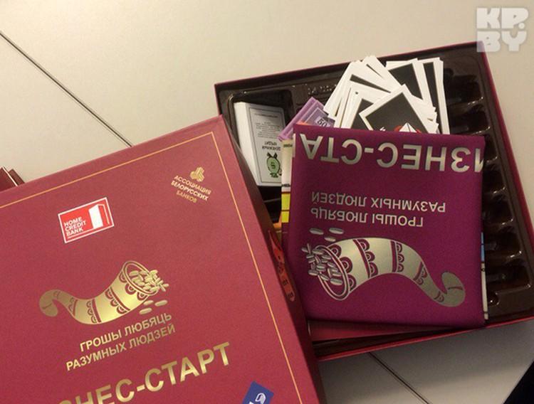 """Главный подарок - игра """"Бизнес-старт""""."""