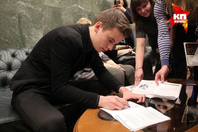Автограф-сессия.