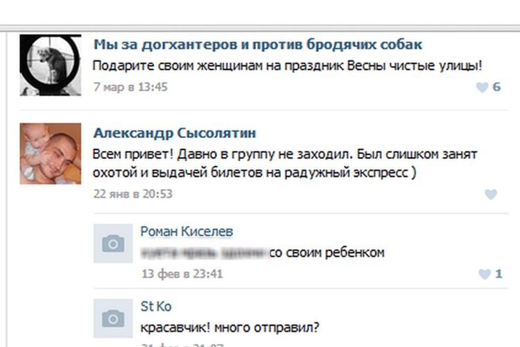 В соцсетях и на форумах охотник открытым текстом говорит, что истребляет собак и получает от этого удовольствие.