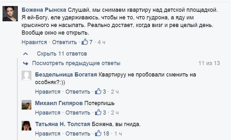 После публикации с новой силой разгорелся конфликт Божены Рынска с Татьяной Толстой.