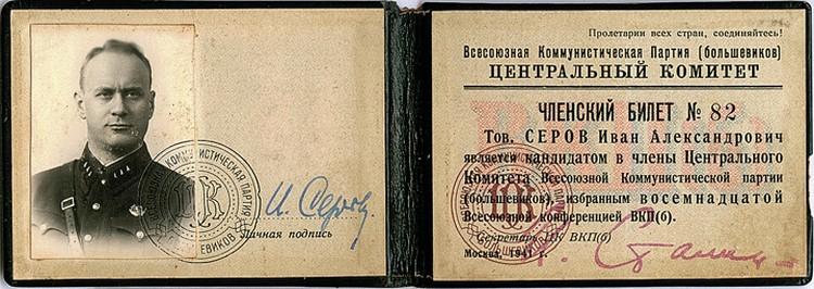 Иван Александрович Серов - один из руководителей НКВД - МВД СССР в 1941 - 1953 гг.