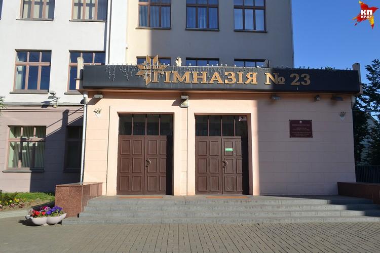 Минская гимназия №23.