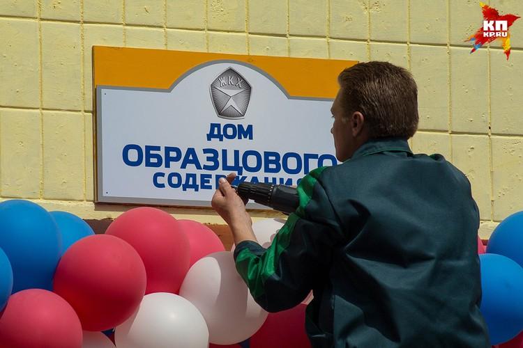 Первым на Урале высотный дом в Челябинске получил высокое звание «Дом образцового содержания». Фото: пресс-служба губернатора Челябинской области