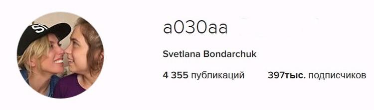 Снимок с дочерью Варварой теперь на аватаре у Светланы Бондарчук.