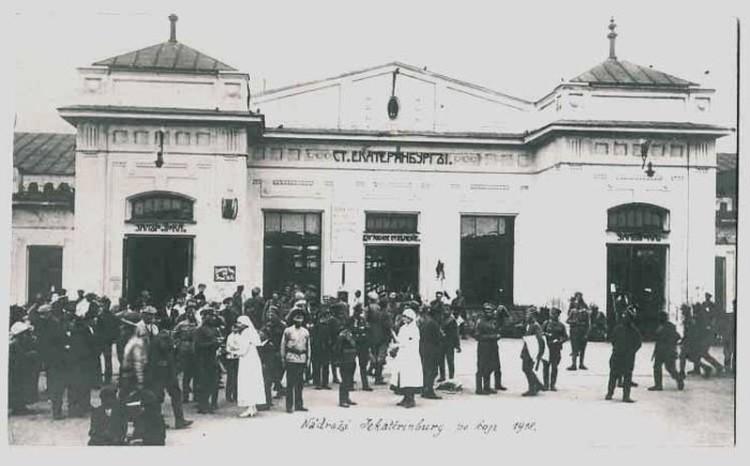 Вокзал Екатеринбурга, по которому в 1914-м году гулял Распутин.