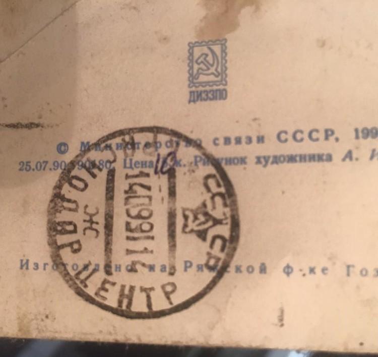 На оттиске видно, что принято и доставлено адресату письмо было 14 сентября 1991-го года. Фото: соцсети