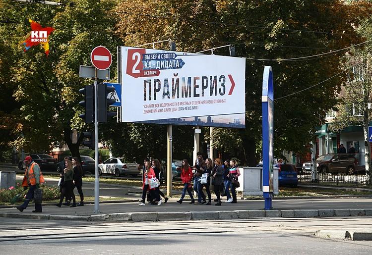 Донбасс отрепетировал выборы