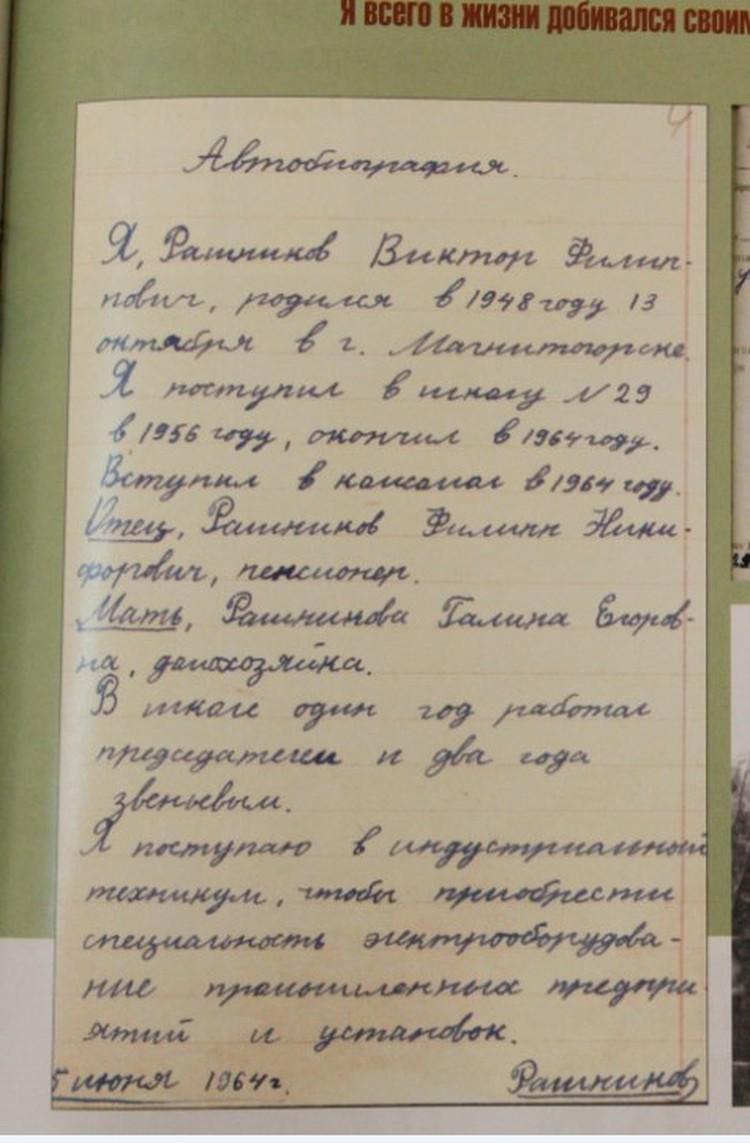 Автобиография Рашникова, датированная 1964 годом. Из архива Виктора Рашникова