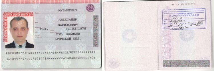 А вот и паспорт!