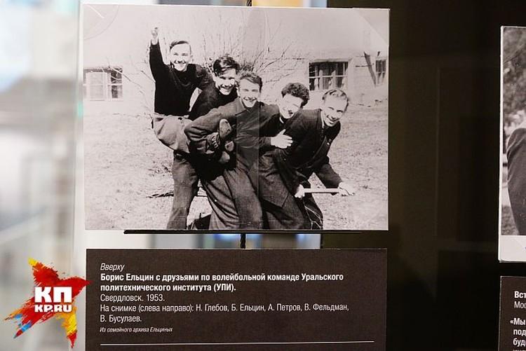 Лидерские качества Борис Ельцин начал проявлять еще в студенческие годы.
