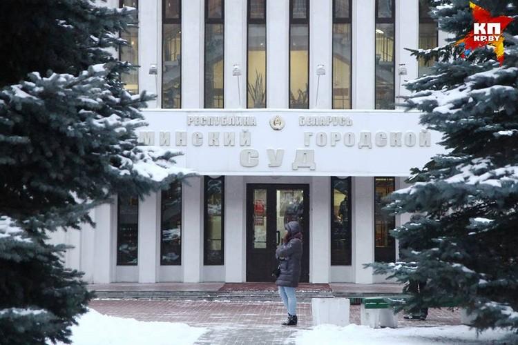 В Минском городском суде началось рассмотрение по громкому делу.