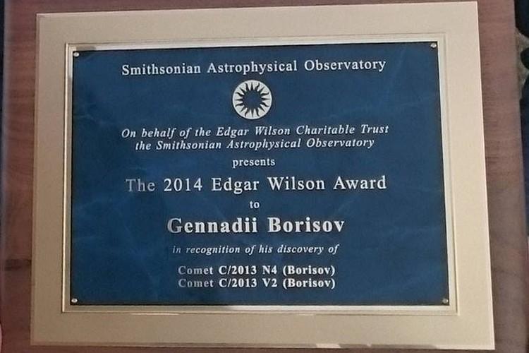 В 2015 году Борисову уже вручили премию Вильсона за открытие двух комет.