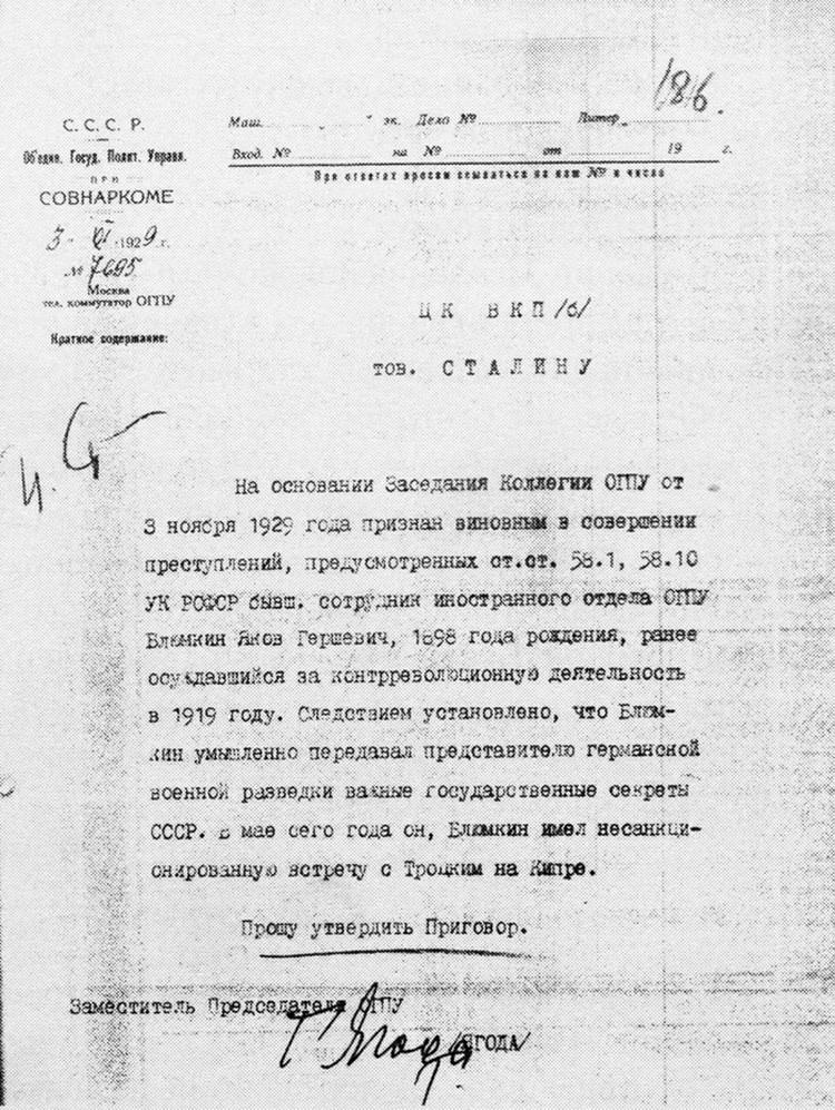 Докладная записка Сталину