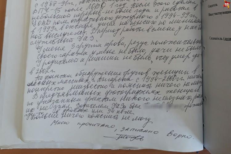 Это первые показания, которые дал Попков после того, как его задержали.