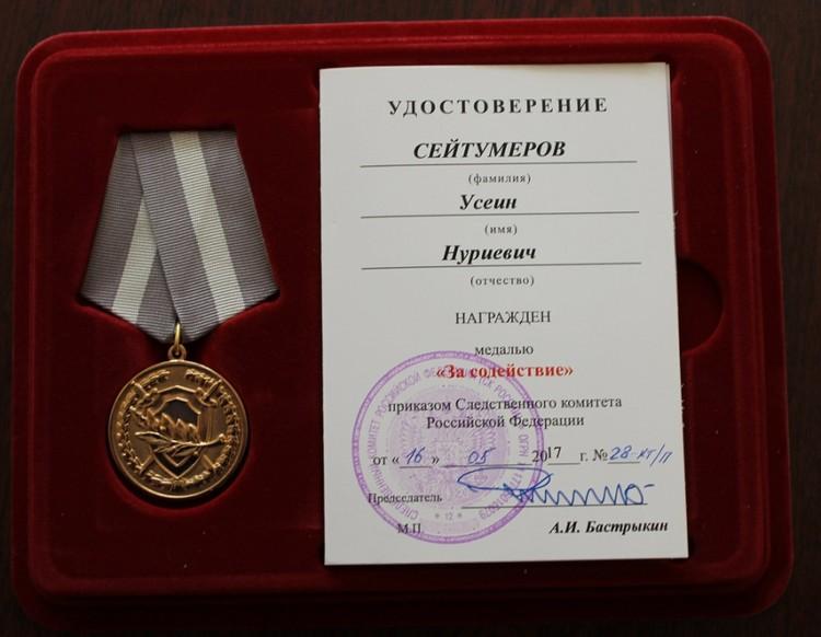Усеин получил медаль. Фото: пресс-служба СУ СК РФ по Республике Крым
