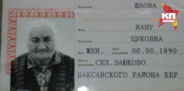 Паспорт бабушки Нану.